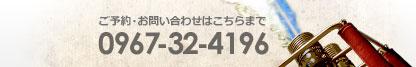ご予約 お問い合わせは 0967-32-4196