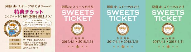 ticket_season10