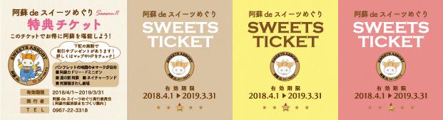 ticket_season11