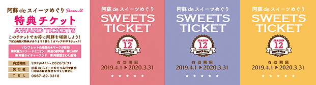 ticket_season11