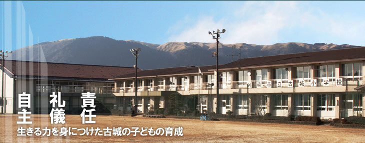 阿蘇市立 古城小学校