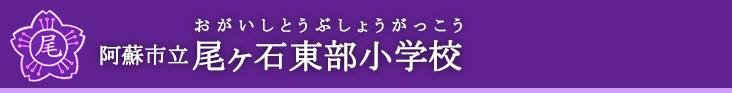 阿蘇市立 尾ヶ石東部小学校ホー...